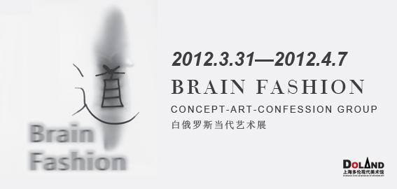 BRAIN FASHION—白俄罗斯当代艺术展