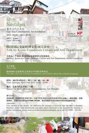 韩国国际交流财团文化项目讲座