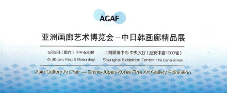 亚洲画廊艺术博览会 ― 中日韩画廊精品展