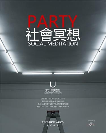 PARTY -《社会冥想》