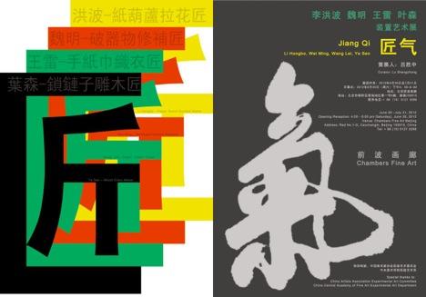 匠气:李洪波、魏明、王雷、叶森装置艺术展