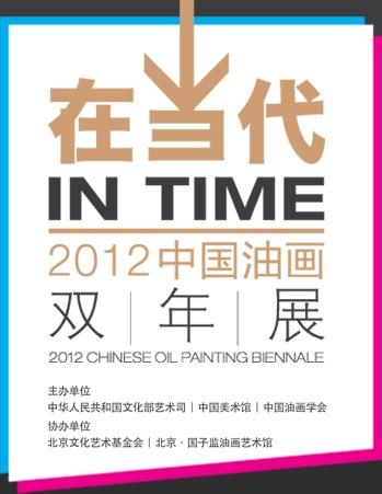 在当代 2012中国油画双年展