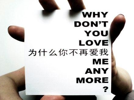 为什么你不再爱我?
