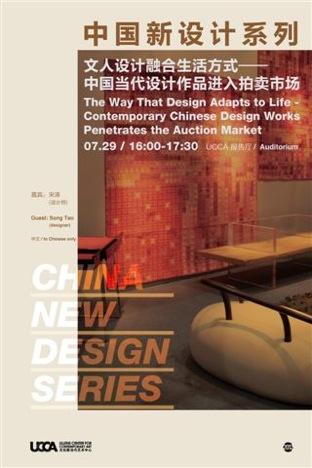 中国当代设计作品进入拍卖市场