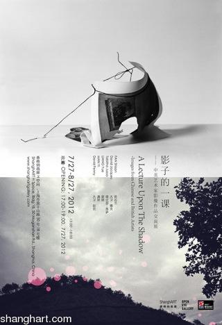 影子的一课-中英艺术家影像作品交流展