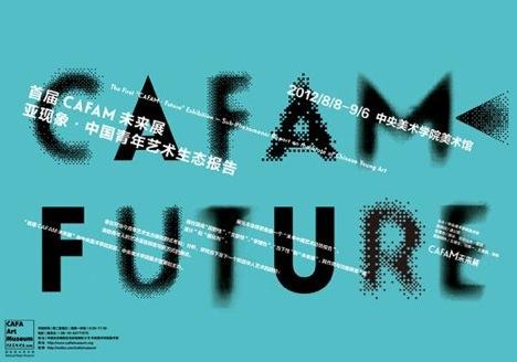首届CAFAM未来展:亚现象•中国青年艺术生态报告