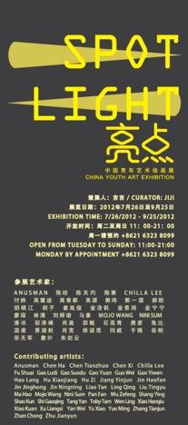 亮点 中国青年艺术绘画展