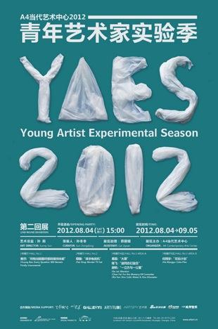 2012 A4青年艺术家实验季第二回展