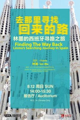 旅行系列: 去那里寻找回来的路——林墨的西班牙寻路之旅