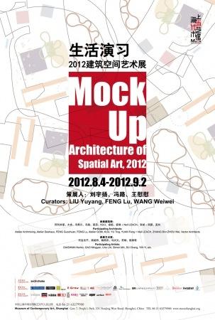 生活演习 – 2012建筑空间艺术展