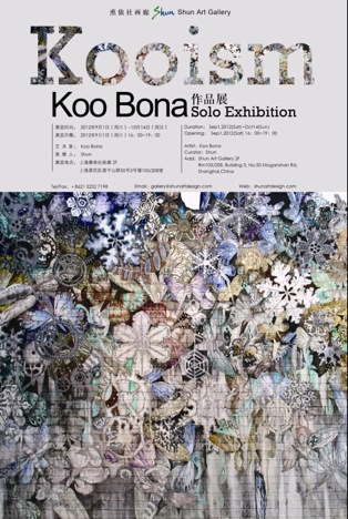 KOOISM-KOO BONA作品展