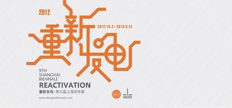 第九届上海双年展
