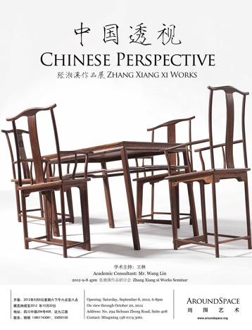 中国透视——张湘溪个人作品展