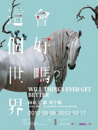 """""""这个世界会好吗?""""向京+广慈双个展"""