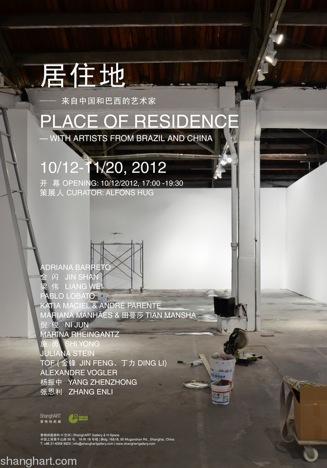 居住地-来自中国和巴西的艺术家