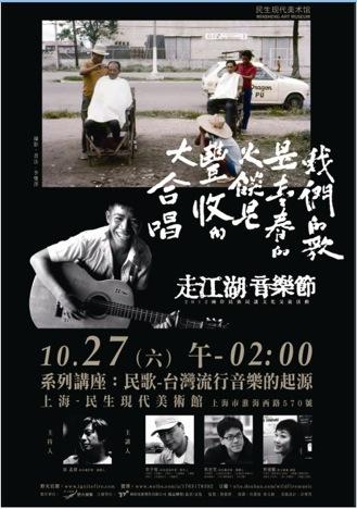 民歌——台湾流行音乐的起源