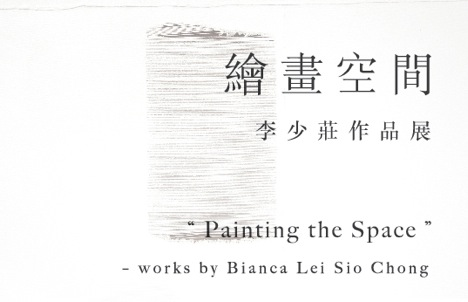 绘画空间——李少莊作品展