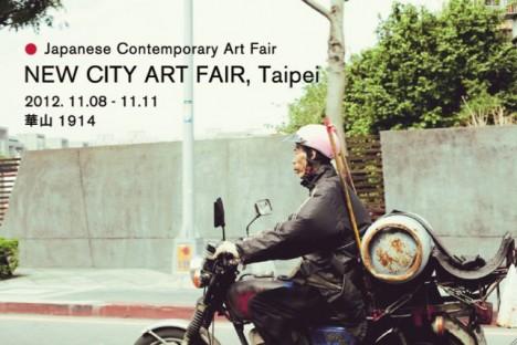 NEW CITY ART FAIR TAIPEI