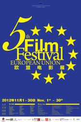 2012欧盟影展