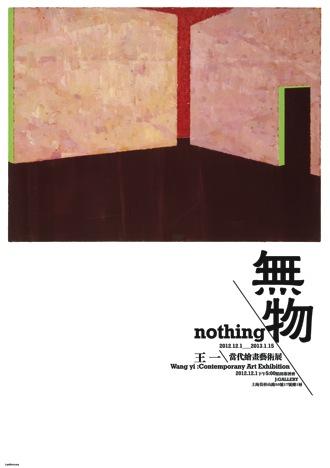 无物 – 王一当代艺术展