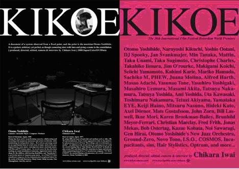 密集音乐节电影放映:《KIKOE(听闻)》