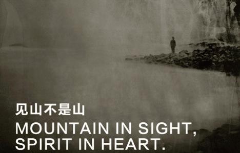 见山不是山