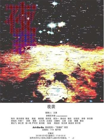 """""""夜袭""""——年轻艺术家群展"""