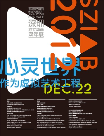 首届深圳独立动画双年展•心灵世界:作为虚拟艺术工程