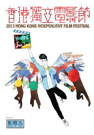 香港独立电影节