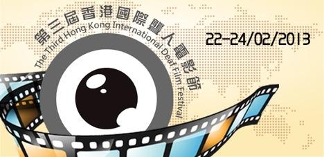 第三届香港国际聋人电影节