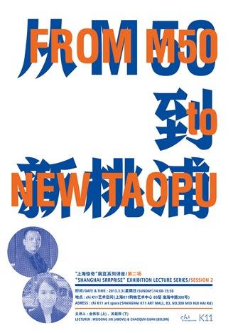 """""""上海惊奇""""展览系列讲座:从M50到新桃浦"""
