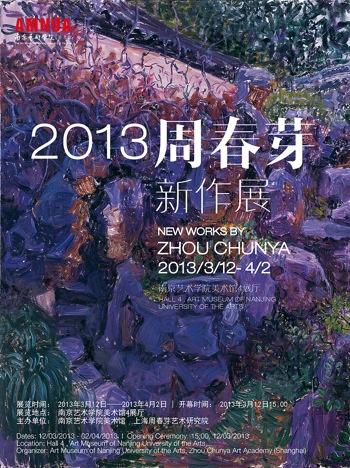 2013周春芽新作展