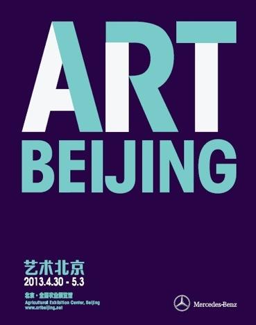 2013艺术北京博览会