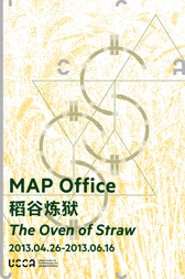 MAP OFFICE:稻谷炼狱