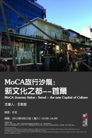 MOCA旅行沙龙:新文化之都—首尔