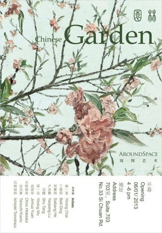 园林——十位艺术家群展