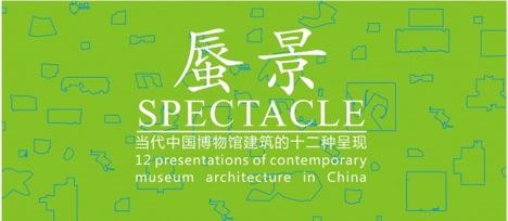 蜃景——当代中国博物馆建筑的十二种呈现