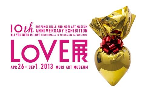 LOVE展:艺术与爱的主题--从夏卡尔到草间弥生、初音未来