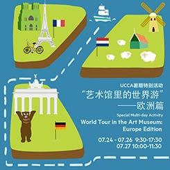 """UCCA暑期特别活动""""艺术馆里的世界游""""——欧洲篇"""
