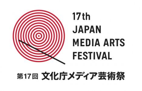第17届日本文化厅多媒体艺术节作品征集