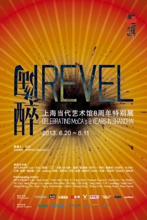 陶醉 –上海当代艺术馆8周年特别展