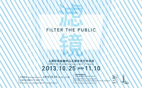 滤镜–FILTER THE PUBLIC