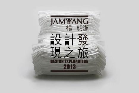 """""""杨明洁设计发现之旅2013""""大型设计展上海10月隆重开幕"""