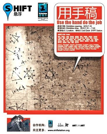 organization_shift_yongshougao_poster.jpg