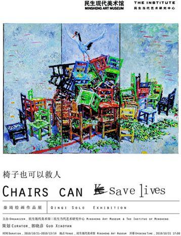 33920101105qinqi-poster.jpg