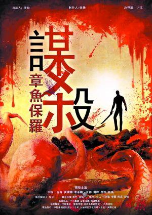 导演小江《谋杀章鱼保罗》