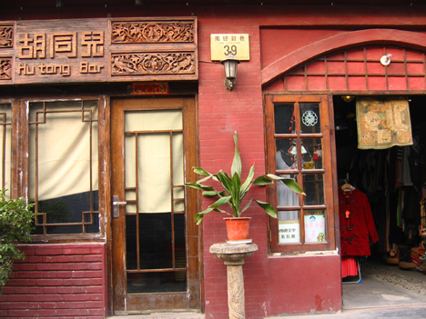 Beijing Nanluogu Xiang