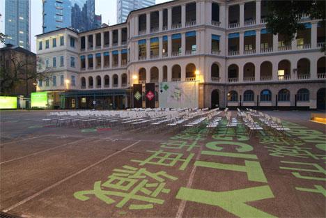 HONG KONG & SHENZHEN BIENNALE 2008