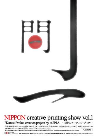 NIPPON CREATIVE PRINTING SHOW VOL. 1