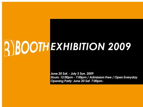 ブース・エキシビジョン2009